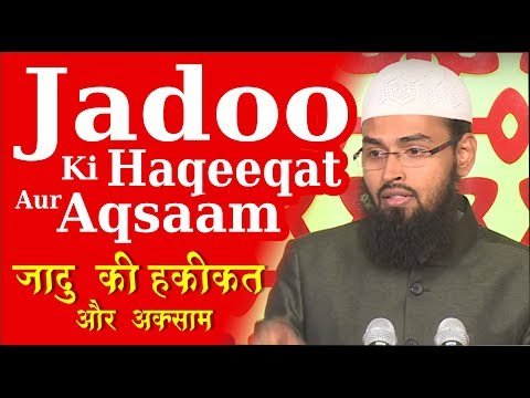 Jadoo Ki Haqeeqat Aur Aqsaam - Reality of Magic & Its Types By Adv. Faiz Syed