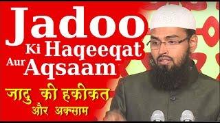 Jadoo ki haqeeqat aur aqsaam - reality of magic & its types by adv. faiz syed