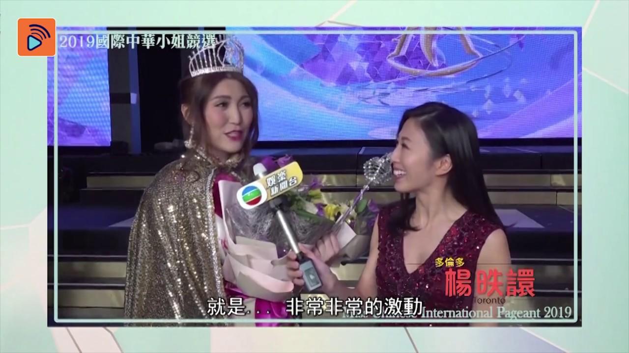 娛樂新聞臺|2019國際中華小姐競選|多倫多|佳麗| 楊昳譞!|色士風|中華小姐|選美 - YouTube