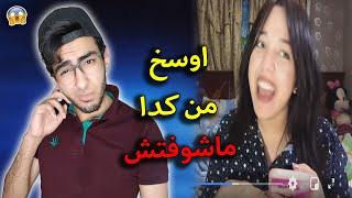 اسوء بنت بتعمل فيديوهات في مصر !!!