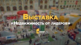 Выставка-ярмарка «Недвижимость от Лидеров»
