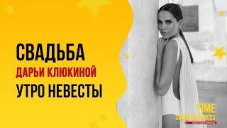 УТРО НЕВЕСТЫ Дарья Клюкина