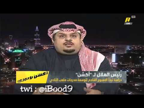 لقاء الامير عبدالرحمن بن مساعد - اللقاء كامل
