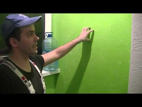 видео: Декоративная штукатурка своими руками