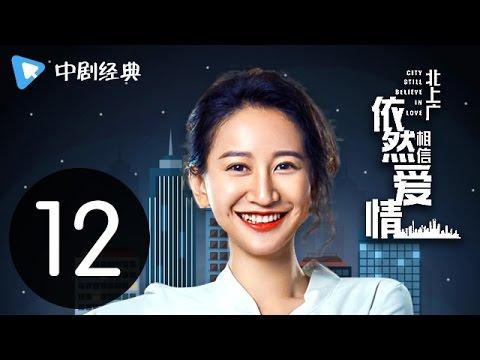 北上广依然相信爱情 12 预告 (朱亚文、陈妍希领衔主演)