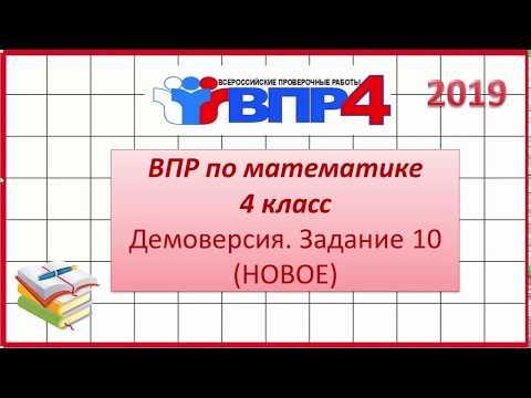 ВПР по математике 4 класс 2019. Задание 10. НОВОЕ!!!