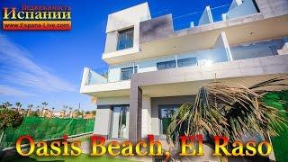 Новая недвижимость в Испании на побережье Коста Бланка, квартиры в Гвардамар(, 2016-12-07T19:06:01.000Z)