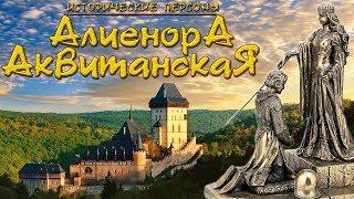 Алиенора. Аквитанская львица. (рус.) Исторические личности