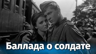 Баллада о солдате (драма, реж. Григорий Чухрай, 1959 г.)