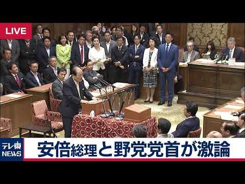安倍総理と野党党首が激論