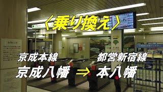 【乗り換え】「京成本線 京成八幡駅」から「都営新宿線 本八幡駅」