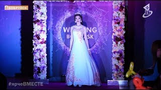 Wedding Bobruisk 2018 event - презентация Бобруйск