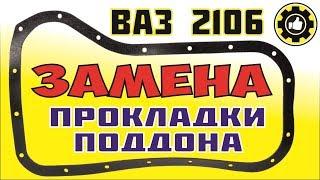 Замена прокладки картера ВАЗ 2106. *Avtoservis Nikitin*