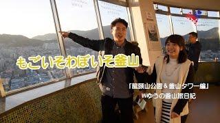 #4韓国釜山の観光名所「龍頭山公園&釜山タワー」チェジウを探せ。