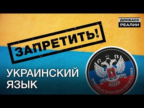 Кто в Донецке