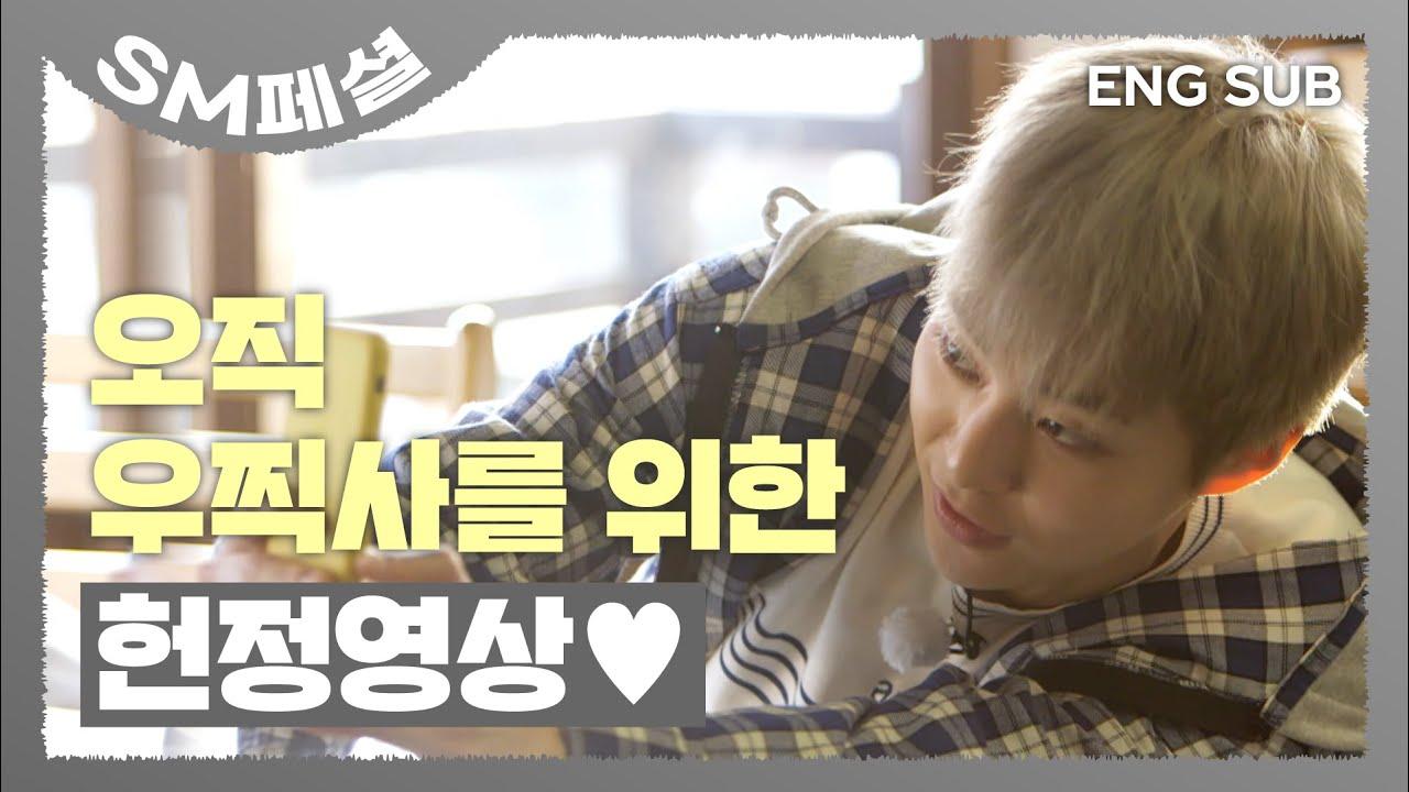 [SUB] 오직 우찍사 #EXO #시우민(#XIUMIN) 을 위한 헌정영상♥ #SMspecial | EXO의 사다리 타고 세계여행 - CBX