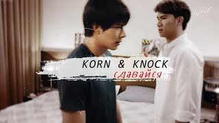korn & knock | сдавайся together with me