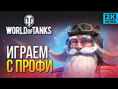 World Of Tanks с Профи FC_DYNAMO КОРМ2