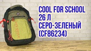 Розпакування Сool For School 49х30х18 см 26 л Сіро зелений CF86234