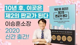 이승훈소장 2020년 신간출간!! :: 10년 후, 이…