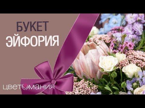 """Букет из экзотических цветов с протеей """"Эйфория"""""""