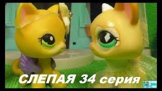 LPS: Слепая 34 серия