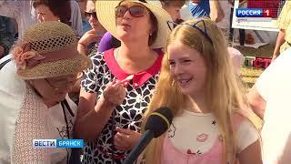 Вести. Брянск эфир 27.08.2018 в 2045