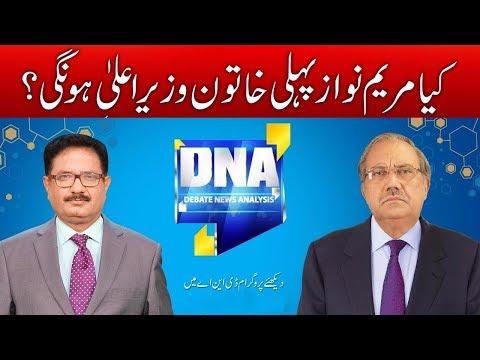 DNA - 7 November 2017 - 24 News HD