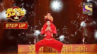 इस Duo ने अपने Act के Through दर्शाई अपनी Energy और Coordination | Super Dancer | Step Up