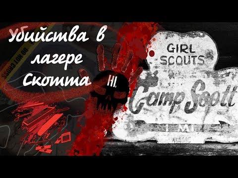 Неразгаданные тайны (Тень прошлого) Убийства в лагере Скотта: Убийства девочек герлскаутов