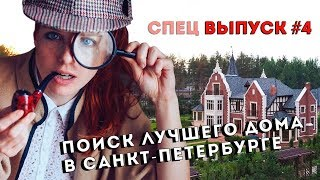 Смотреть видео Дом для королевы Англии в Петербурге. Элитный коттеджный поселок Ламбери. онлайн