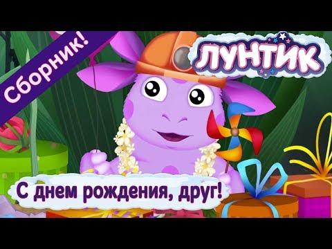 Лунтик - П�� П�� С днем рождения, друг! П�� П�� Сборник 2017 года