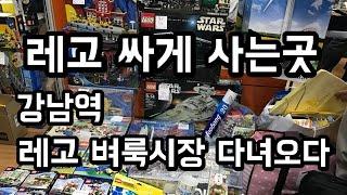 강남역 레고 벼룩시장에 다녀오다_Lego Flea market guide tour