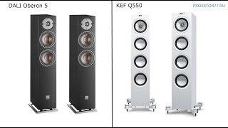 акустика KEF Q550 & Dali Oberon 5 с усилителем Denon PMA-600NE. Что лучше?