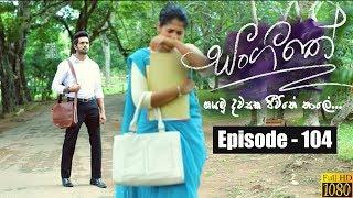 Sangeethe | Episode 104 04th July 2019 Thumbnail