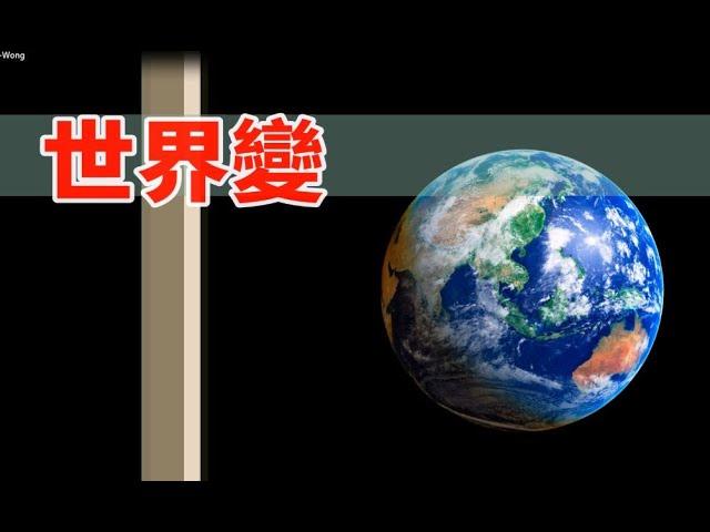 世界變 - MBCLA 更新敬拜隊