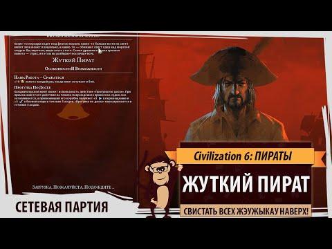 Sid Meier's Civilization VI: ПИРАТЫ! Жуткий пират против всех!