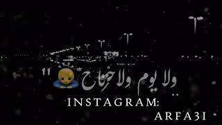 مقطع يا حياه الروح Mp3