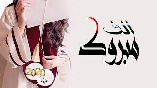 شيلة تخرج باسم مها فقط 2020 الف مبروك يا مها اهداء من امها تنفيذ بالاسماء Youtube