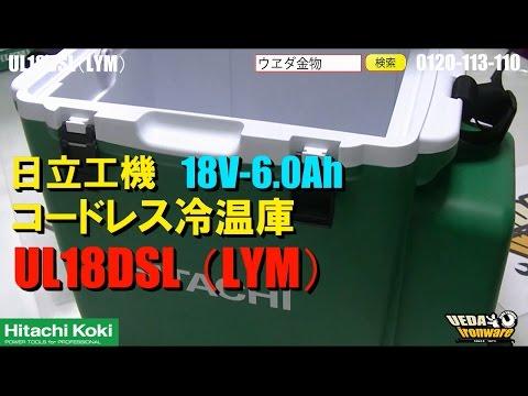 日立UL18DSL(LYM)コードレス冷温庫【ウエダ金物】