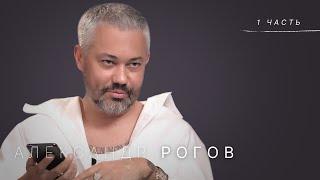 Александр Рогов — о конфликте с Gucci, о стиле политиков и звёзд, о ссоре с Мирой Думой и Газинской