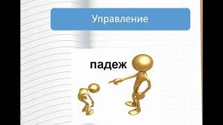 подготовка к ОГЭ. Синтаксический анализ словосочетания