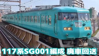 【JR西日本】吹田へ廃車回送される 近ヒネ117系SG001編成
