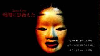 影廊 -Shadow Corridor- Ver1.06  神楽鈴の徘徊者とデート