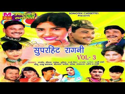 सुपरहिट रागनी भाग-3 | Superhit Ragni Vol-3 | Rajendra Kharkiya | Rajbala | Annu Kadyan | Ranbir