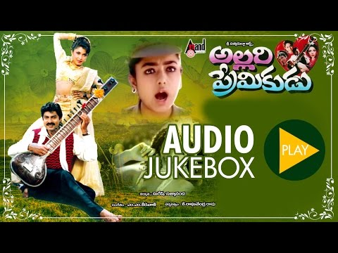 Allari Primikudu | Full Songs JukeBox | Jagapathi Babu, Soundarya | Telugu Old Songs