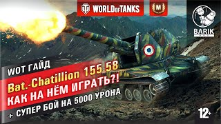 WOT Гайд Bat Chatillion 155 58 + супер бой с напряженной концовкой