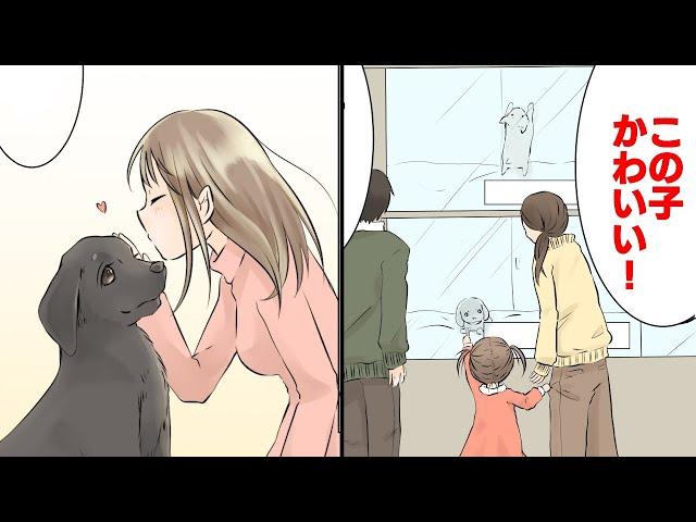 【漫画】犬を飼うとどうなるのか?
