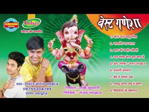 BEST GANESHA - Badal Bhardwaj & Sagar Bhardwaj - Lord Ganesha Songs - Audio Jukebox
