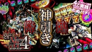 CRモンスターハンター4 神引き降臨!?新台初打ち、レインボー満載!〜モンハンの世界へ大冒険〜【たぬパチ!】